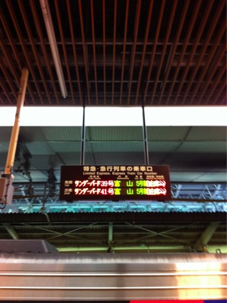 大阪駅発のサンダーバードで帰省します