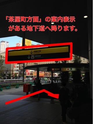 「茶屋町方面」の案内表示がある地下道へ。
