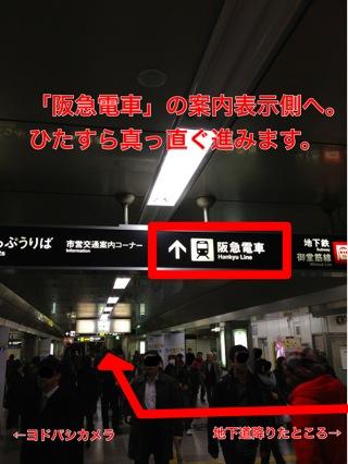 左、右と曲がると阪急電車への案内表示。そこを突き当たりまでまっすぐ。