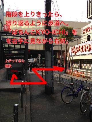 ぱちんこKYO-ICHIを右手に見ながら、スクランブル交差点を右折。
