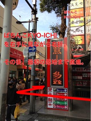 ぱちんこKYO-ICHIを右折する目印は、この電光看板。
