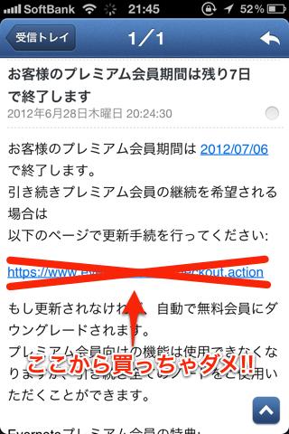 Evernoteからのアカウント更新手続きメールからは更新しちゃダメ!