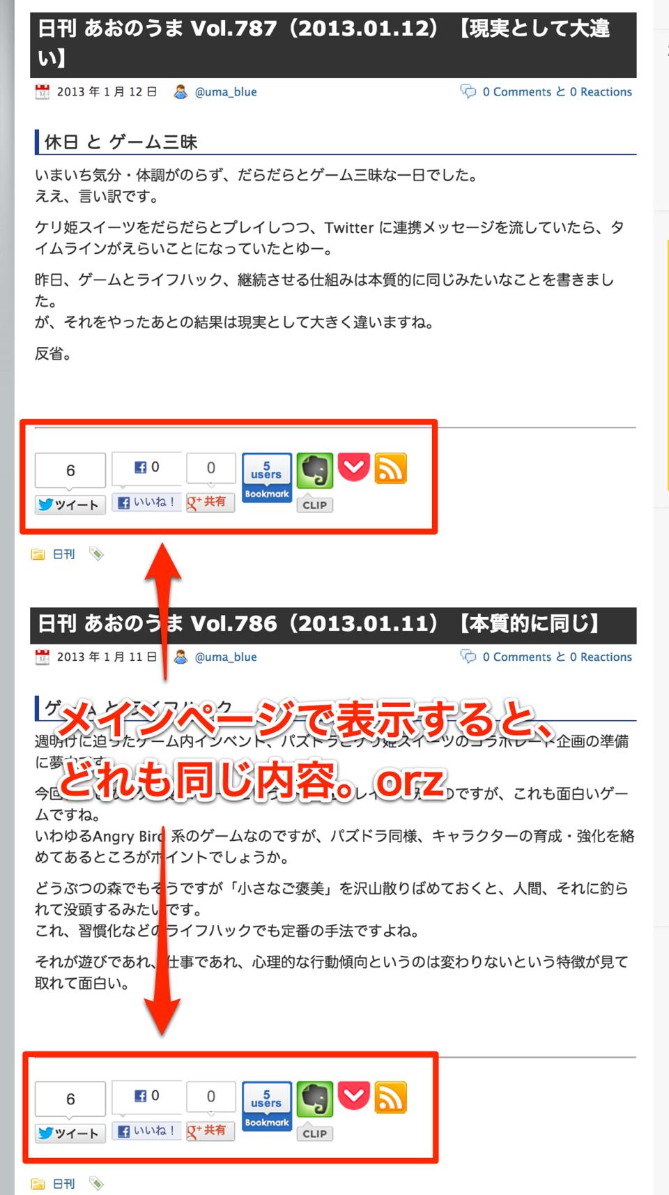 メインページで表示すると、どれも同じ内容。orz