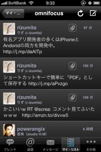 Twittelatorのタイムライン画像