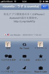 ツイートのクローズアップ画像