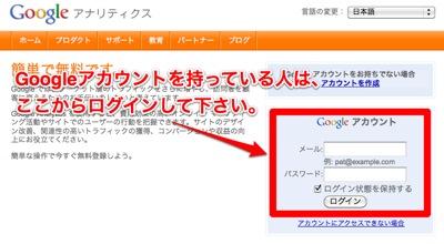 Googleアカウントでログイン。