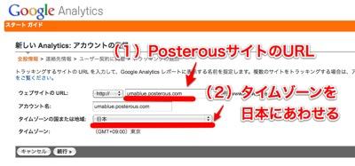 サイト情報を登録