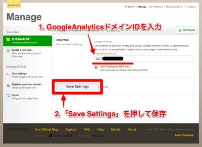 GoogleAnalyticsドメインIDを入力して保存