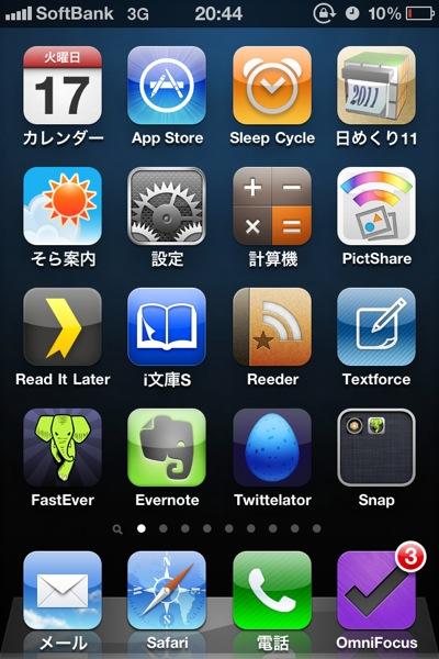 2011年05月17日段階の、@uma_blueのiPhoneホーム画面