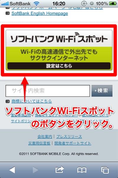 ソフトバンクWi-Fiスポットをクリック。