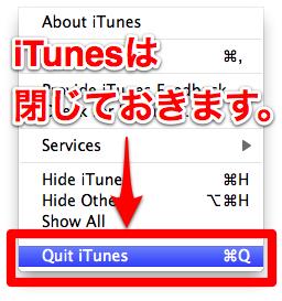 iTunesは閉じておきます。