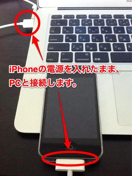 iPhoneの電源ONのままPCと接続。
