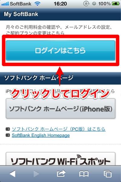 My Softbankにログイン