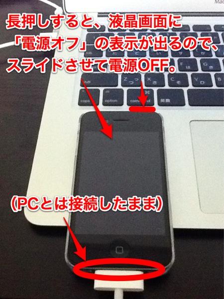 PCと接続したまま、iPhoneの電源をOFFにする。
