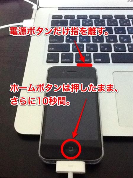 電源ボタンだけ指を離し、ホームボタンは押したまま、さらに10秒間。