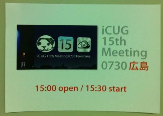 ICUG15th in Hiroshima