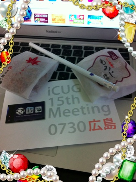 ICUG 15th in 広島