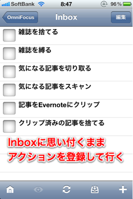 Inboxに思い付くままアクションを登録して行きます。