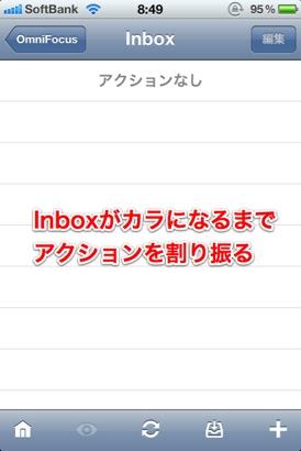 Inboxがカラになるまで、アクションをプロジェクトに割り振る