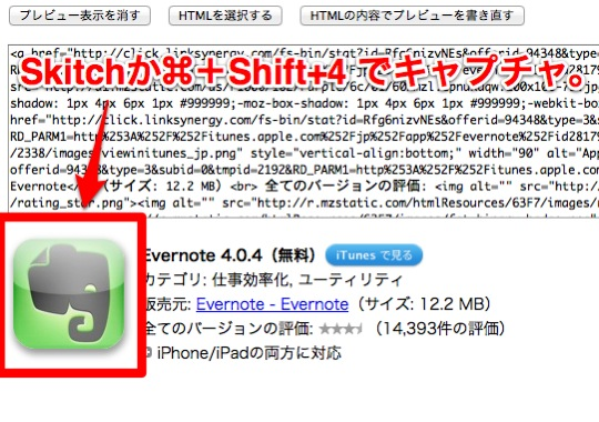 AppHtmlのプレビュー画面からアイコンをキャプチャ