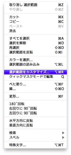 「編集」→「選択範囲をカスタマイズ」