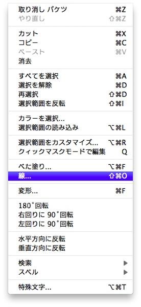 「編集」→「線...」