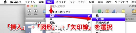 メニューで「挿入」→「図形」→「矢印線」を選択