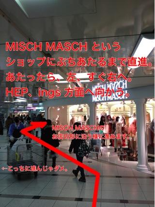 ちょいと難関?MISCH MASCH にぶち当たるので、お店に沿うように左、右、直進。HEP、ings 方面へ。