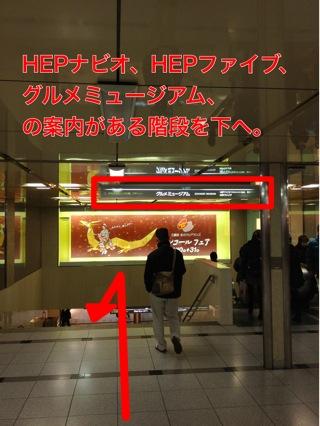 HEPナビオ、HEPファイブ、グルメミュージアムの案内がある階段を下へ。