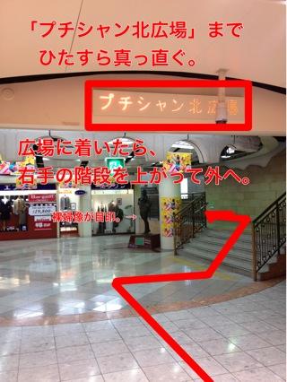 「プチシャン北広場」に辿り着いたら、右手の階段を上がって外へ。