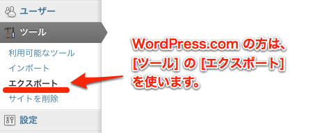 [ツール]→[エクスポート]