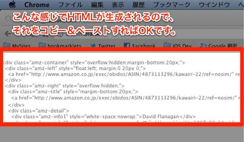 テキストエリアが作成され、中にHTMLが出力されます。