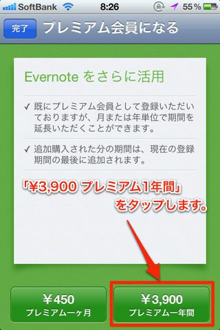 3.「¥3,900 プレミアム一年間」をタップします。