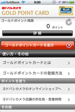 iPhoneからヨドバシポイントの残高を確認可能