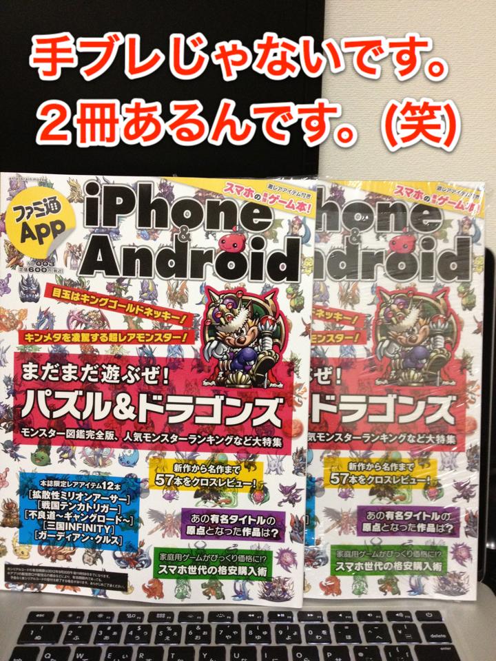 ファミ通App No.003 が2冊