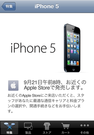 9月21日午前8時、お近くのApple Store で発売します。
