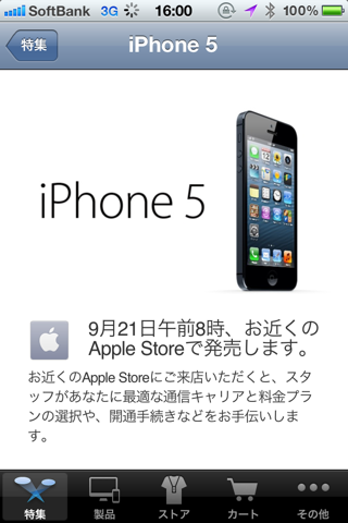 結局、iPhoneは「9月21日午前8時、お近くのApple Store で発売します。」のまま。