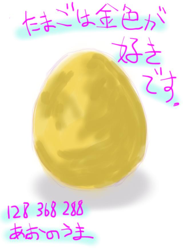 玉子は金色が好きです。