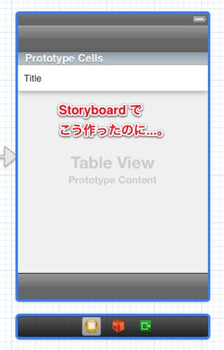 Storyboardでこう作ったのに...。