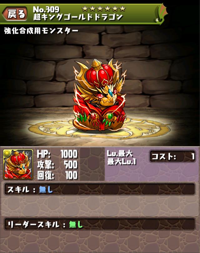 Super king gold dragon