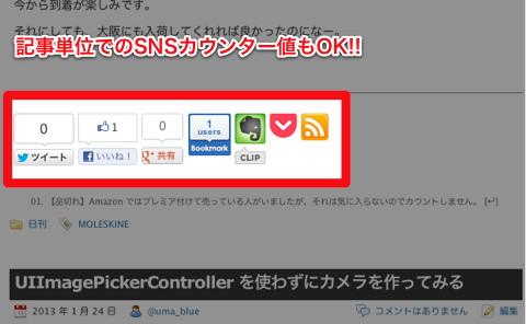 メインページでも記事単位のSNSカウンター値が、ちゃんと反映されている。