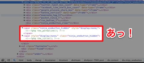 実行されていない生のPHPコード発見。