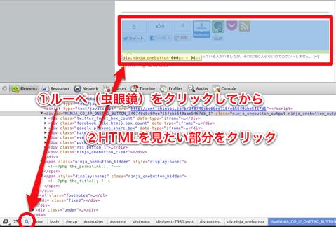 ルーペ(虫眼鏡)をクリックしてから、HTMLを見たい場所をクリック。