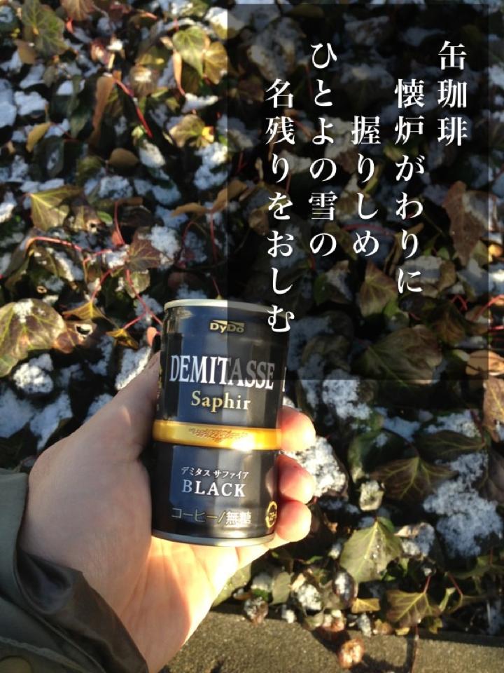 缶珈琲 懐炉がわりに 握りしめ ひとよの雪の 名残をおしむ