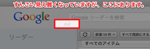 ひっそりと「登録」ボタンが同系色でGoogleロゴの右下に。