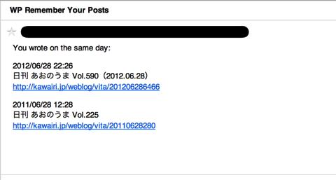 プラグインから届いた「去年の今日」と「一昨年の今日」書いた記事を教えてくれるメール
