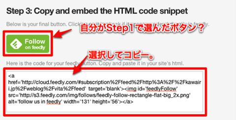 自分が選んだボタンのタイプであることを確認してから、HTMLをコピー。