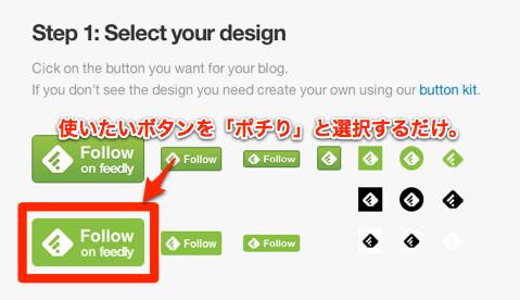 使いたいタイプのボタンを選択します。