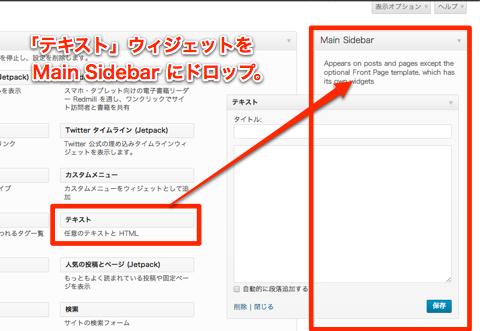 テキストウィジェットを選択して、Main Sidebar エリアにドロップ。