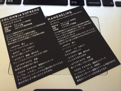 豆の解説カード